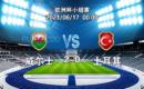 威尔士2-0土耳其 贝尔2送助攻+失点 两轮拿4分基本出线