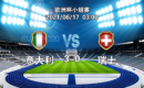 意大利3-0瑞士 洛卡特利双响因莫比莱建功 小组赛2战狂轰6球
